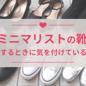 ミニマリストの靴6足紹介&選ぶときに気を付けている4つのこと