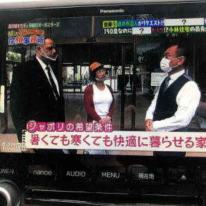 小林住宅がテレビ番組で紹介されてました!