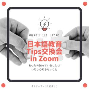 日本語教育Tips交換会 in Zoom