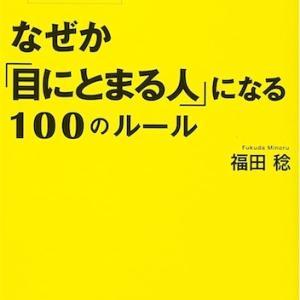 読書記録「なぜか「目にとまる人」になる100のルール」