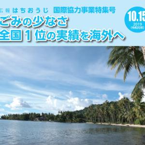 撮影した写真がJICAの草の根技術協力事業を実施している東京都八王子市の広報誌に掲載されました。
