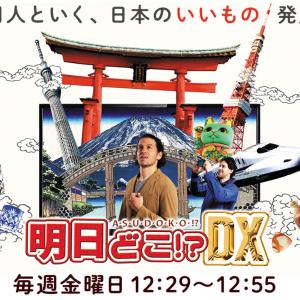 TOKYO MX「明日どこDX」ミクロネシア連邦特集!【在日本ミクロネシア連邦大使館、大使館晩餐会】