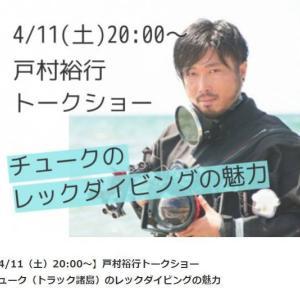 4月11日 20時~、水中写真家 戸村さんのZoomトークショーにゲスト参加します!