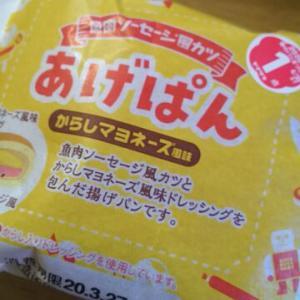 昭和のハンバーガーみたいなヤマザキあげぱん