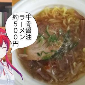 底辺のコンビニラーメンの食べ方【セブンイレブン ラーメン】