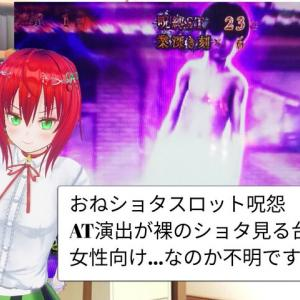 裸の少年と女子高校生のおねショタパチスロ遊んでみる