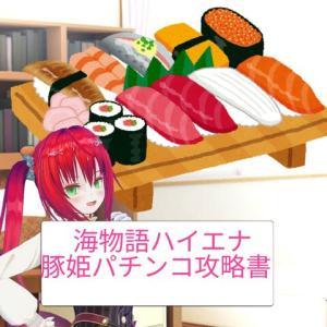 ハマリ狙いで勝ち!! 海物語4スペシャル豚姫パチンコ攻略書