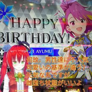 アイドルマスター不人気キャラ舞浜歩ちゃん誕生日。個人的に好き