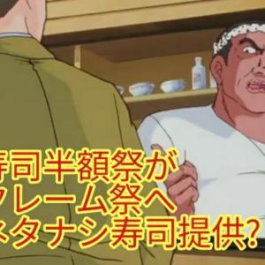 カッパ寿司クレーム祭だった!? お詫びクーポンメルカリ出品へ