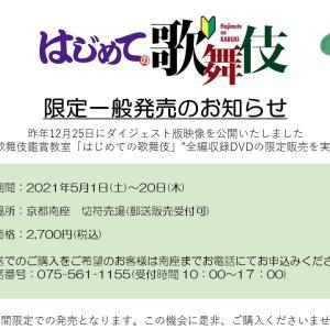 「はじめての歌舞伎」DVD