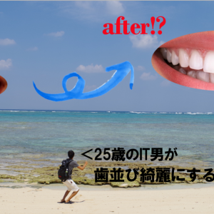 歯列矯正のメリット①
