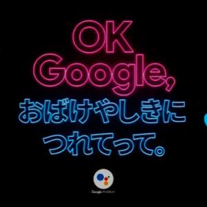 Ok,Google
