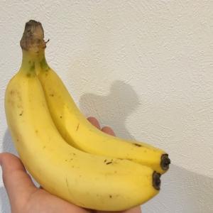 バナナうめぇ~