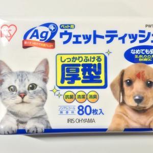 猫に有害な『プロピレングリコール』がペット用ウェットティッシュに使われていた!アイリスオーヤマに問い合わせた結果