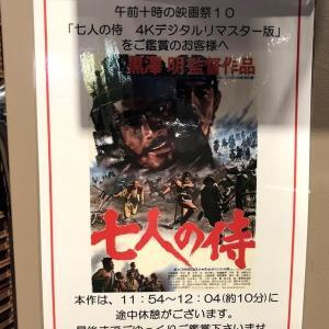 午前十時の映画祭で『七人の侍 4Kデジタルリマスター版』を観ました