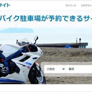 バイクの駐車場探しは『パラカ バイクパーク予約サイト』が便利!
