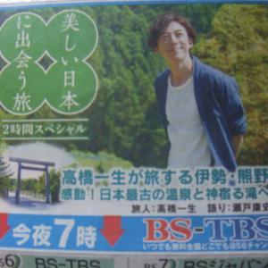 美しい日本に出会う旅を卒業‥