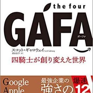 the four GAFA 四騎士が創り変えた世界(東洋経済新報社) スコット・ギャロウェイ