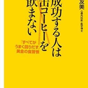 姫野 友美  成功する人は缶コーヒーを飲まない 「すべてがうまく回りだす」黄金の食習慣 (講談社+α新書)
