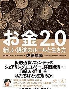 お金2.0 新しい経済のルールと生き方 (NewsPicks Book)  佐藤航陽