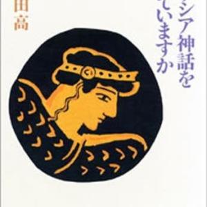 ギリシア神話を知っていますか? (新潮文庫)阿刀田高