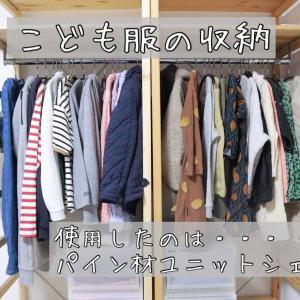 こども服収納【無印良品パイン材ユニットシェルフ】組み立て簡単!