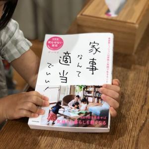 心が軽くなる一冊!!読んでほしいステキな一冊!!