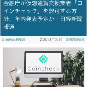 コインチェック、仮想通貨交換業者登録へ‼️