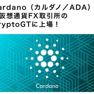 ADAがCryptoGTに上場‼️