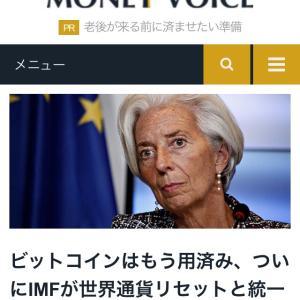 仮想通貨は仕組まれていたのか⁉️