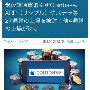 coinbaseが27銘柄上場検討中⁉️