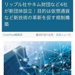 Blockchain for Europe結成。