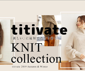 titivate(ティティベイト)20~30代向けファッション通販の口コミまとめ!プチプラで人気