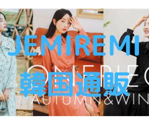 ジェミレミ(JEMIREMI)の口コミ紹介!10~30代向け韓国ファッション通販