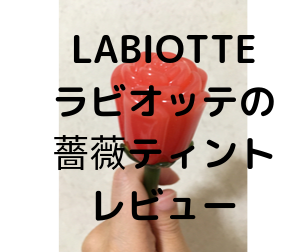 韓国コスメLABIOTTE(ラビオッテ)のフロマンスリップカラーティントを使ってみたレビュー
