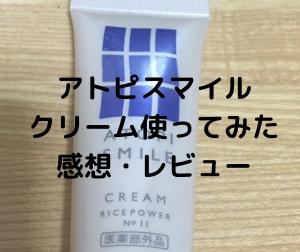乾燥肌におすすめのアトピスマイルクリームを使ってみた!レビュー・口コミ調査