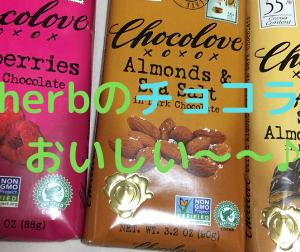 iherb(アイハーブ)の人気板チョコレートchocolove(チョコラブ)がおいしい