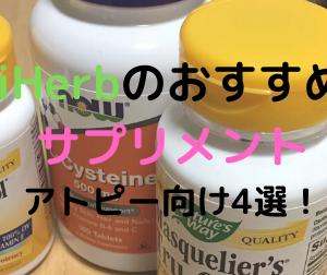 iHerb(アイハーブ)で買えるおすすめサプリメントの紹介【アトピー向け】