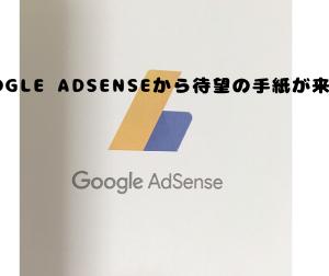合格から約3か月でGoogle Adsenseから待望の手紙が来た!