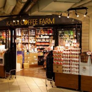 カルディコーヒーで絶対買うべきおすすめアイテム紹介