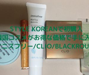 スタイルコリアンで初購入した韓国コスメ達の紹介!CLIOやイニスフリーなどお得なセール価格で本当におすすめ。