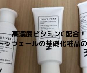 トゥヴェールの基礎化粧品「年齢肌対策」使ってみた感想・口コミ紹介