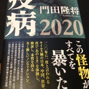 疫病2020 を読んでみたら、、、