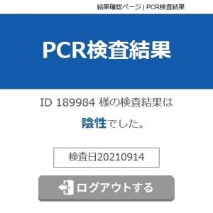 PCR検査で安心する馬鹿