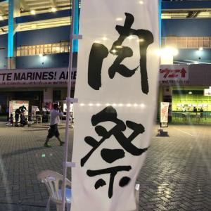 番外 7/26  ZOZOマリンスタジアム〜肉祭り