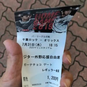 7/30  ZOZOマリンスタジアム 〜ロッテ×オリックス