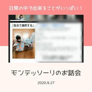 【開催】モンテッソーリ教育を学ぶ会♡