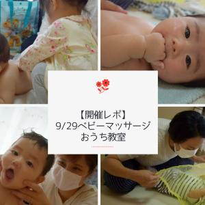 【レッスン】即実感!!赤ちゃんの身体がポカポカしてきました♡