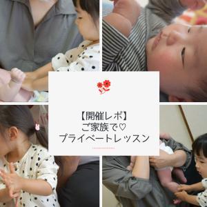 【レッスン】2人目ママさん!きょうだいの絆を育むベビーマッサージ♡