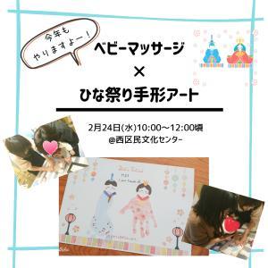 【またまた満席御礼♡】ベビーマッサージ×ひな祭り手形アート!